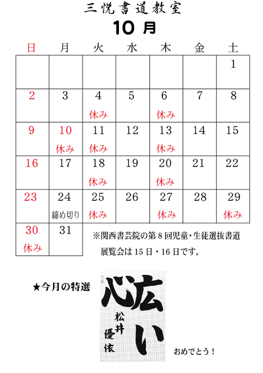 10月カレンダーA4