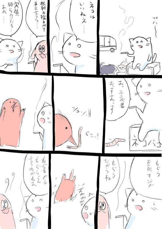 ネコバとネコ