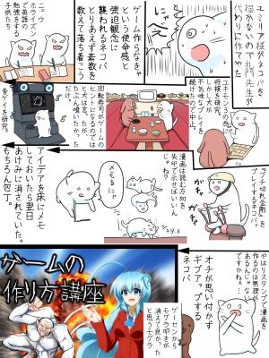 ネコバスタンプ漫画 のコピー