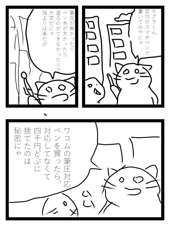 100円ペンネコバ