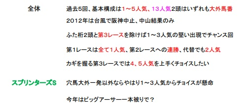 10_2_win5b.jpg