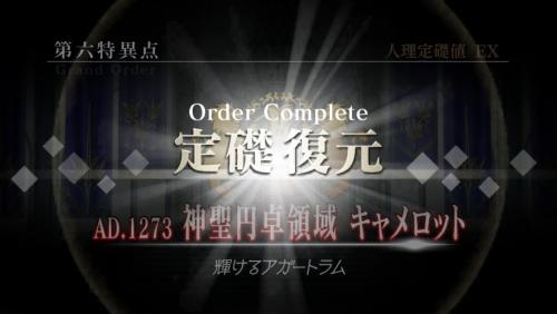 fate-go 6章定礎復元