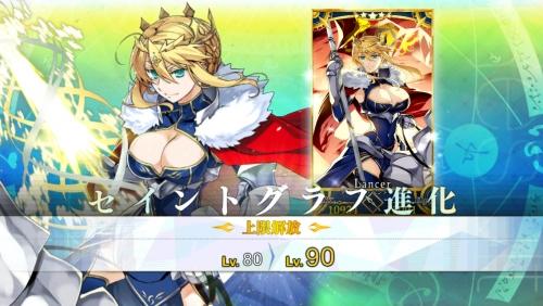 fate-go 獅子王