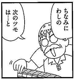 尾沢さん活躍の巻…