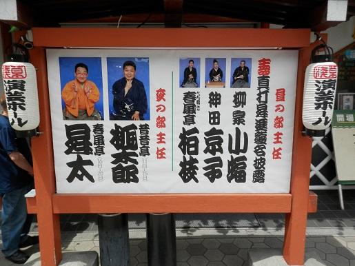 浅草演芸ホール 2