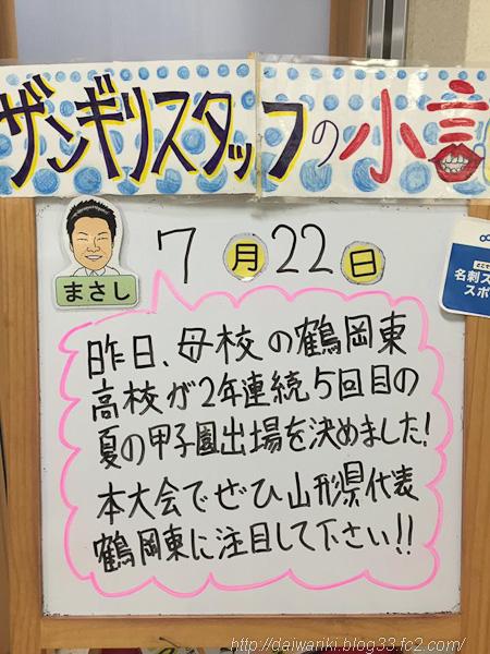 20160723_4.jpg