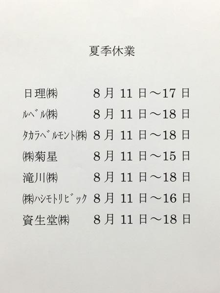 20160811_1.jpg