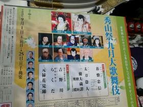 歌舞伎5 7日