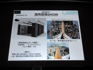 CEDEC2016_VR ZONE Project i Can_kousyokyouhushow_image1