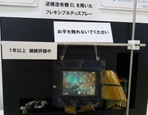 NHK_iOLED_2015_running_image1.jpg