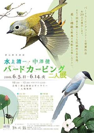 birdcarving-thumb.jpg