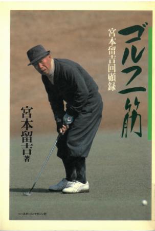 golfhitosuji.png