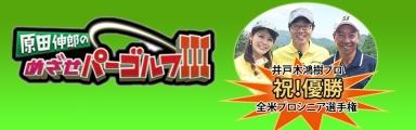 harada_title.jpg