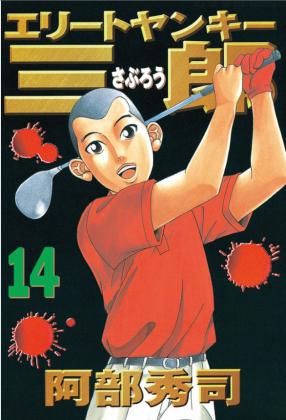 saburou11.png