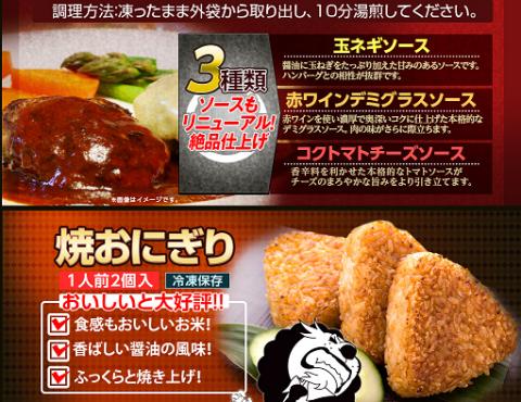 ヒロセ通商食材キャンペーンをタダで頂く方法と裏技