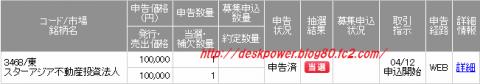 スターアジア不動産リートIPO SMBC日興証券で当選