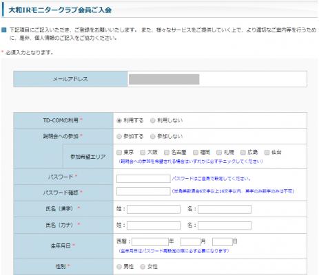 大和IRモニタークラブ申込画面記入欄