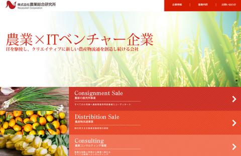 農業総合研究所(3541)IPO上場承認