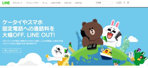 LINE(3938)IPO株
