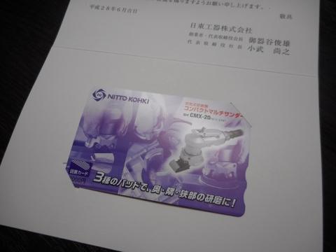 日東工器(6151)株主優待図書カード