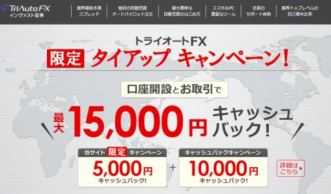 トライオートFX評判とタイアップ特典