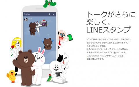 LINE仮条件