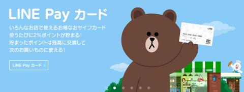 LINE公開価格と東証1部決定
