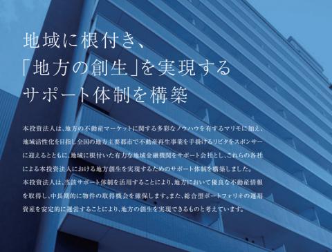 マリモ地方創生リート投資法人IPO初値予想
