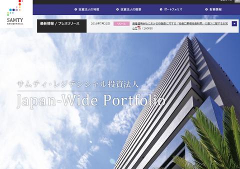 サムティ・レジデンシャル投資法人(3459)発行価格