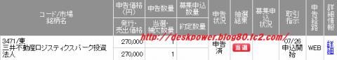 三井不動産ロジスティクスパーク(3471)IPO当選