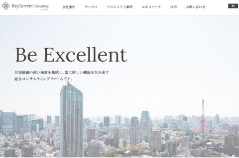 ベイカレント・コンサルティング(6532)IPO新規上場承認