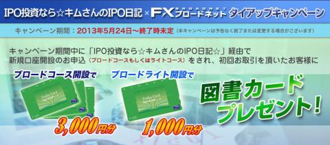 FXブロードネットタイアップキャンペーン図書カードと現金