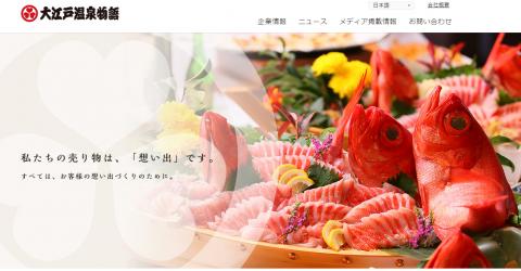 大江戸温泉リート投資法人(3472)初値予想とIPO分析記事