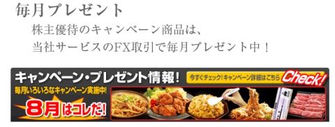 ヒロセ通商株主キャンペーン詳細
