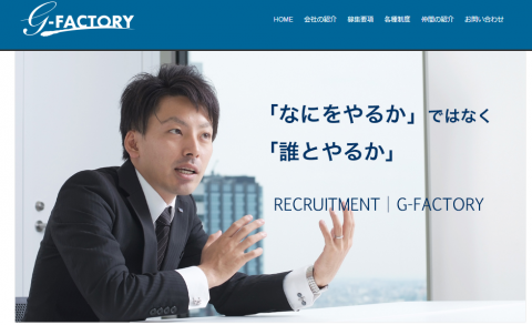 G-FACTORY(3474)初値予想とIPO分析記事