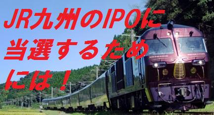 九州旅客鉄道IPOの当選方法