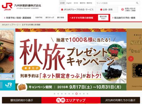 JR九州上場(9142)
