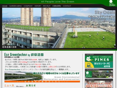 岐阜造園(1438)IPOが新規上場承認