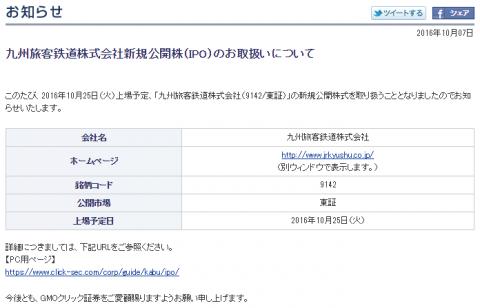 九州旅客鉄道(9142)GMOクリック証券取扱い