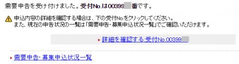 SMBC日興証券JR九州申込番号