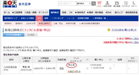 楽天証券JR九州IPO申込完了で当選