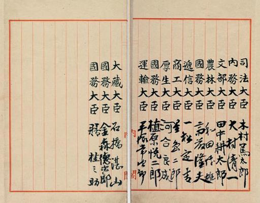 憲法発布2