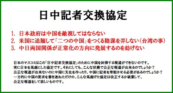 日中記者交換協定