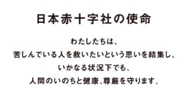 日本赤十字社2016-08-30
