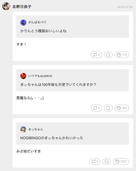 北野日奈子平成28年9月28日