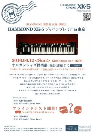 AMMOND XK-5_japanpremiere_tokyo