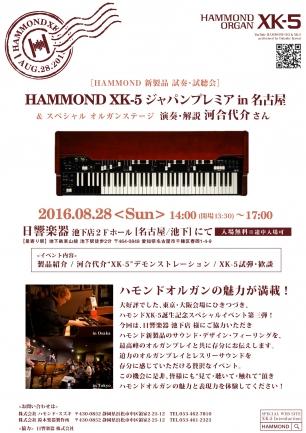 HAMMOND XK-5_japanpremiere_nagoya