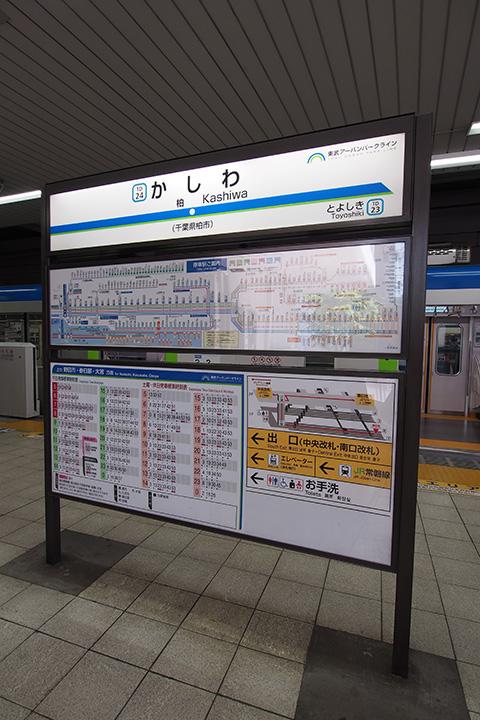 20160504_kashiwa-01.jpg