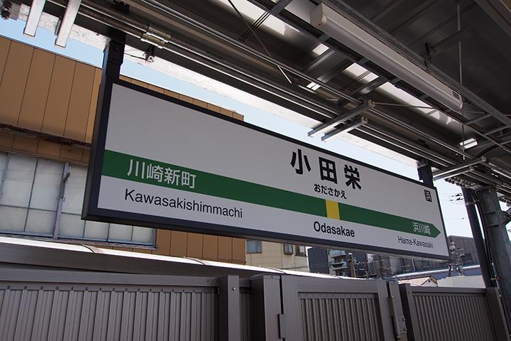 20160505_odasakae-01.jpg