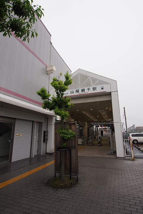 20160529_sanyo_aboshi-01.jpg